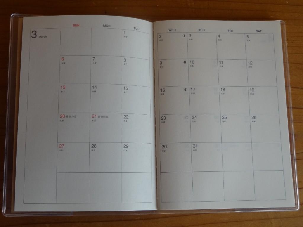 無印良品の「上質紙 日曜日始まりマンスリーノート・2016年3月始まり・A6」(5)