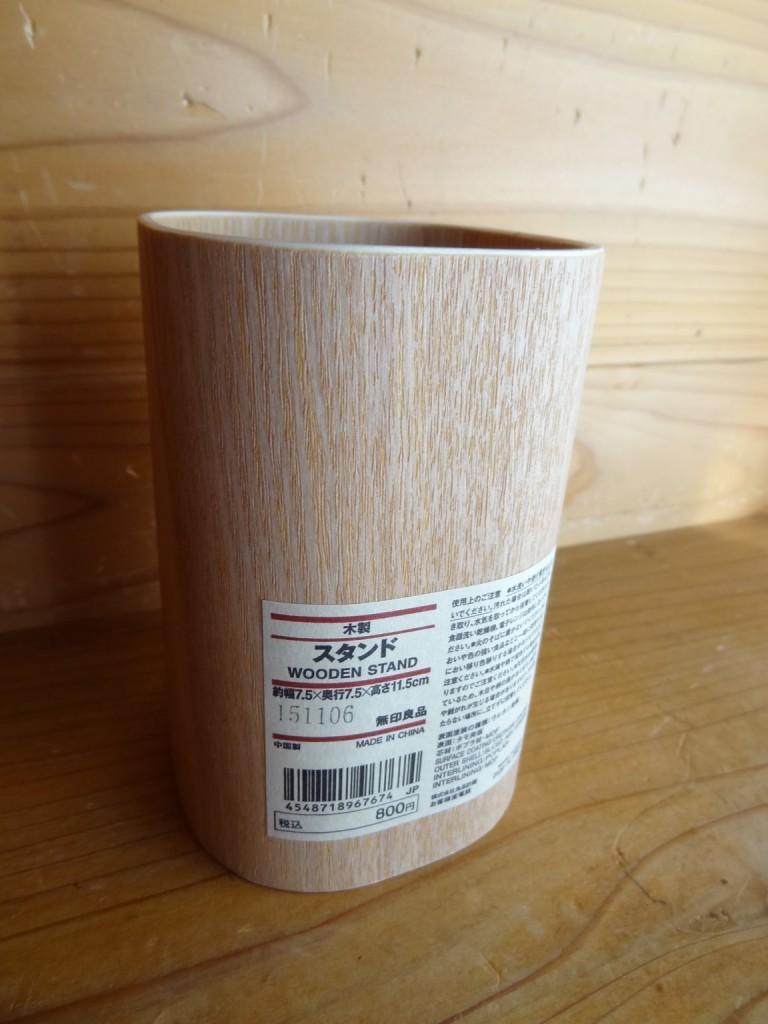 無印良品の「木製スタンド」(1)