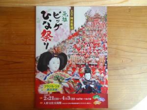 「第28回元祖ビッグひな祭り」のパンフレット