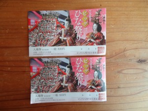 「第28回元祖ビッグひな祭り」の入場券