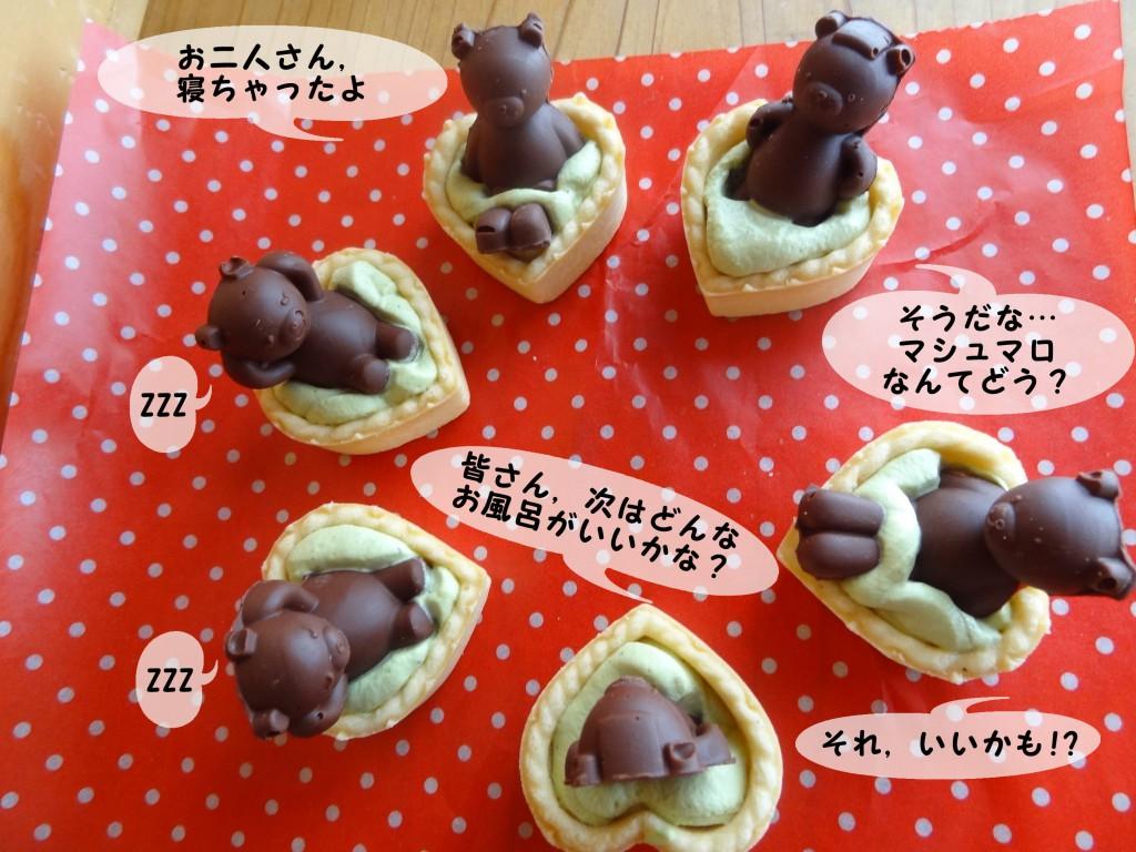 クマさんチョコ座談会(1)