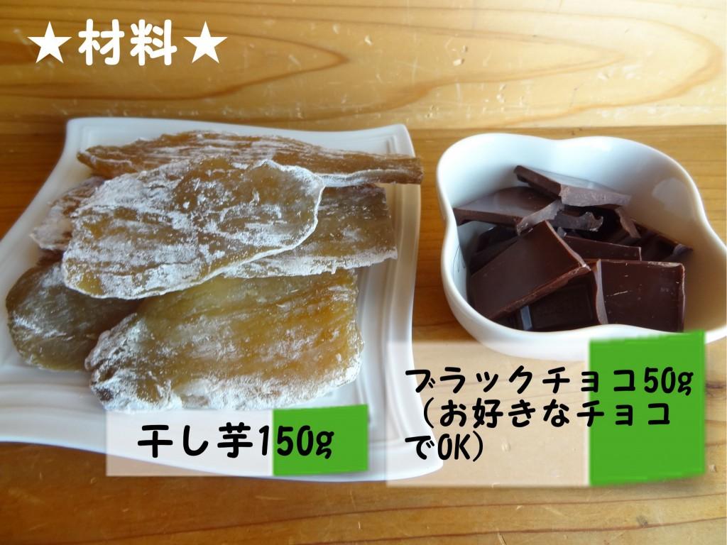 干し芋チョコがけの材料