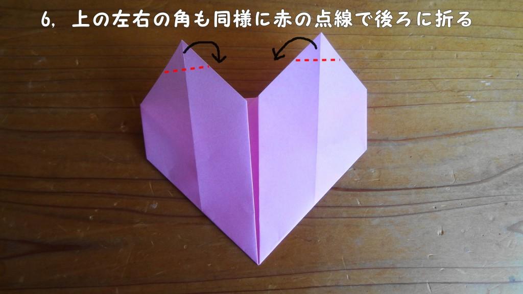 <簡単なハートの折り方>6,(1)