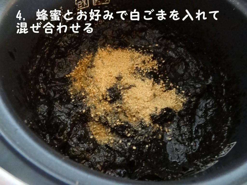 ★作り方★4,(2)