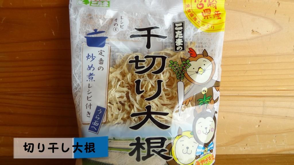 不溶性食物繊維を多く含む食品(切り干し大根)