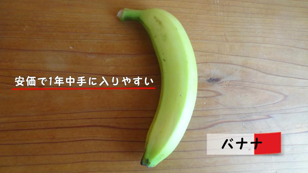 水溶性食物繊維を多く含む食品(バナナ)