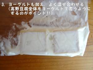 ★作り方★3,(2)