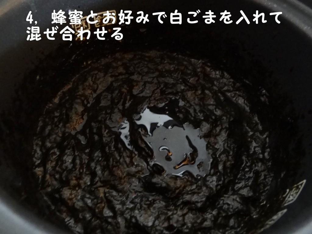 ★作り方★4,(1)
