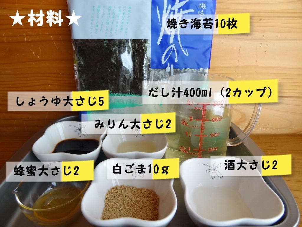 海苔の佃煮の材料