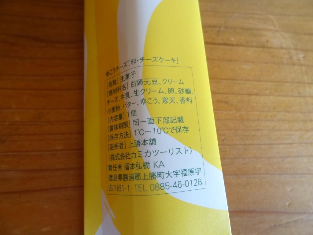 ゆこうチーズ(和・チーズケーキ)(9)
