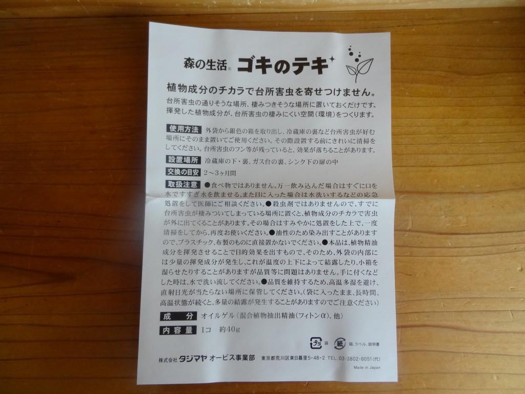 「森の生活 ゴキのテキ」(5)