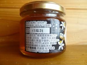 松平養蜂場の「はちみつ太良(タロー)」(2)