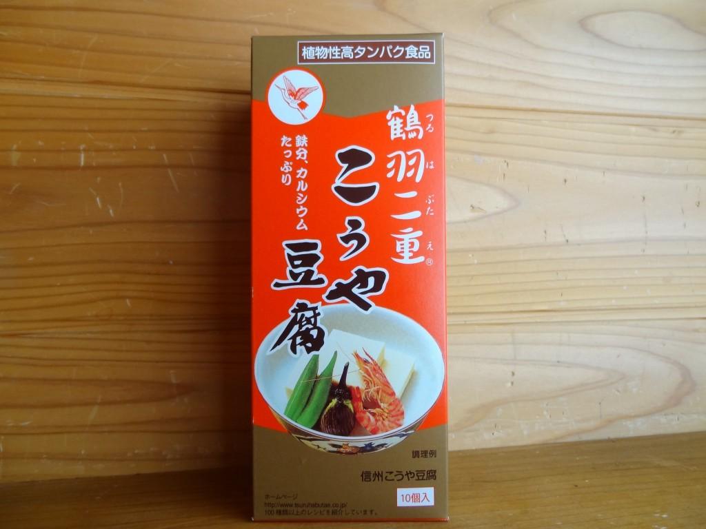 我が家にある高野豆腐
