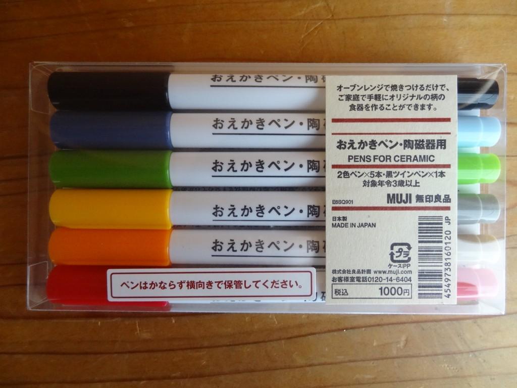 無印良品の「おえかきペン・陶磁器用」(1)