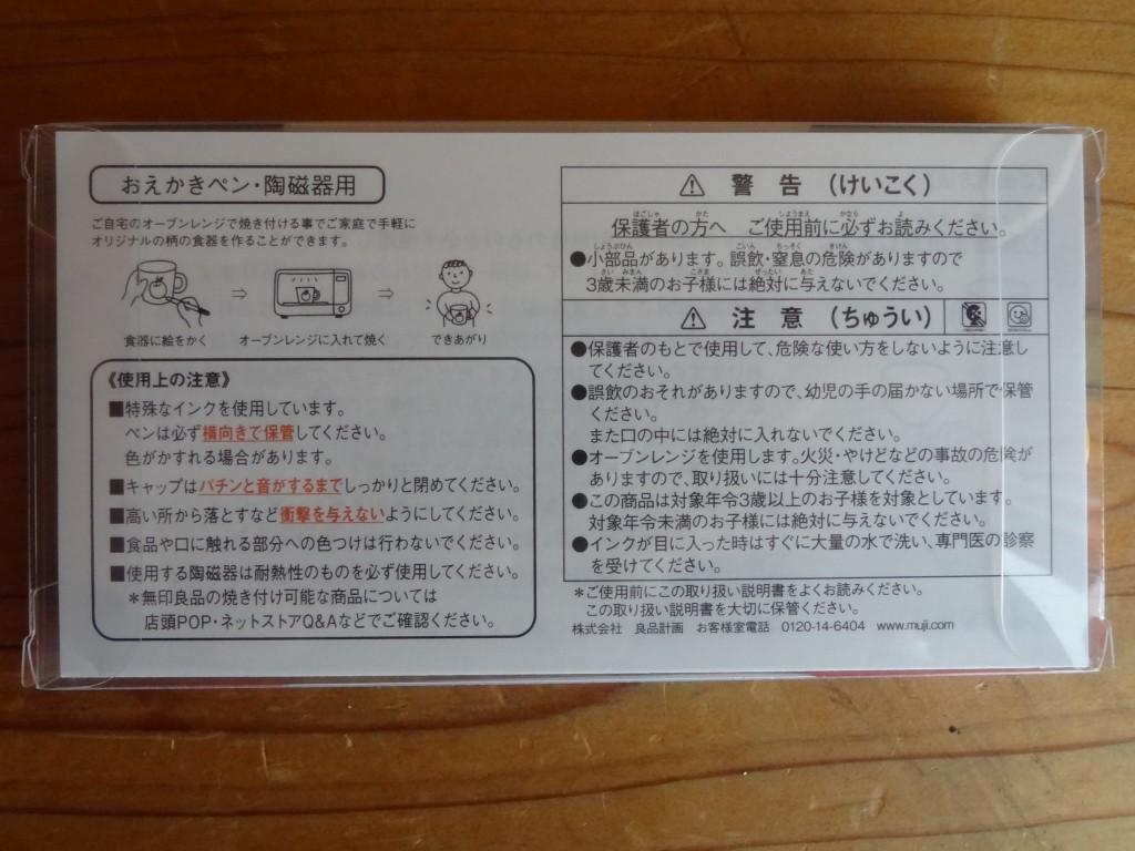 無印良品の「おえかきペン・陶磁器用」(2)