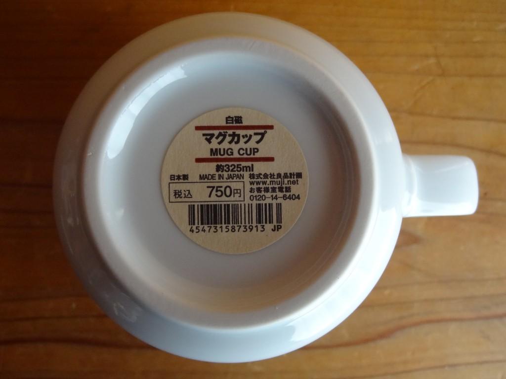 焼き付けに使用する無印良品の「白磁マグカップ」(2)