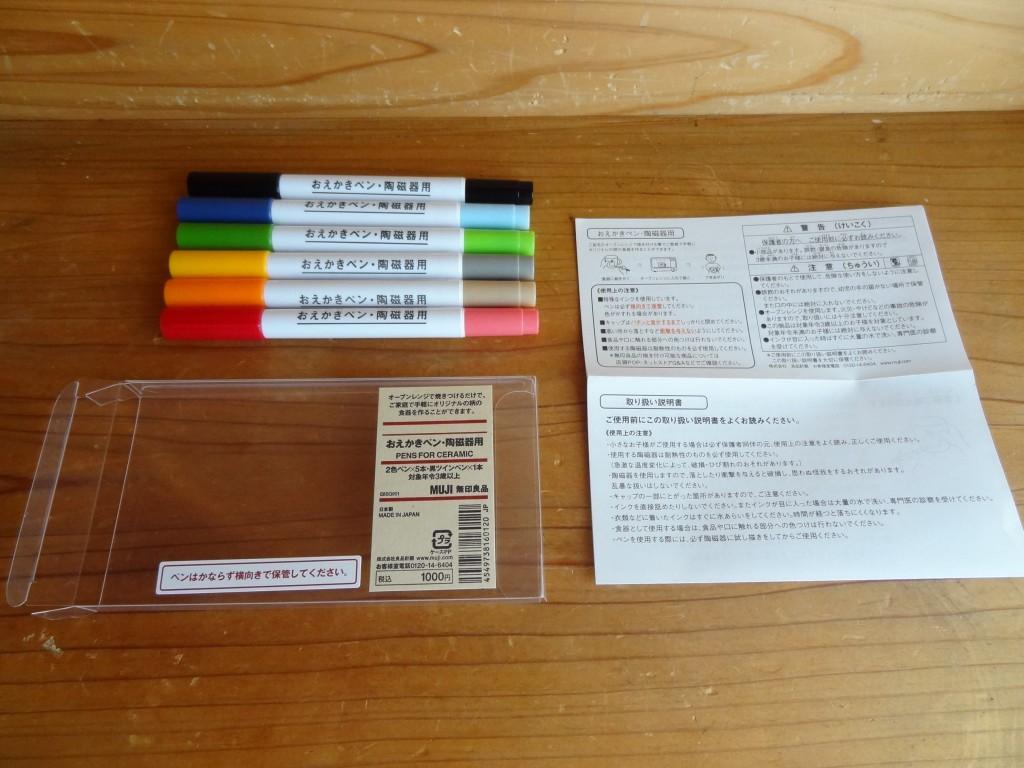 無印良品の「おえかきペン・陶磁器用」(3)
