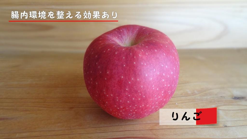 水溶性食物繊維を多く含む食品(りんご)