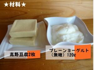 高野豆腐ヨーグルトの材料
