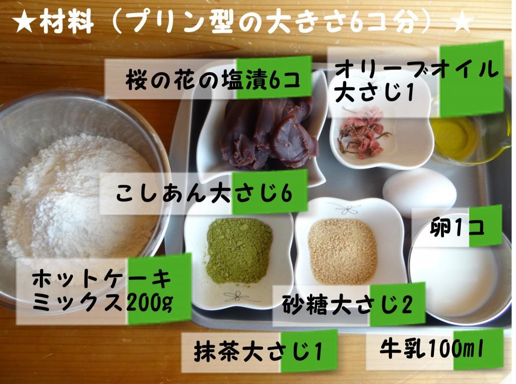 抹茶&こしあん入りさくら蒸しパンの材料