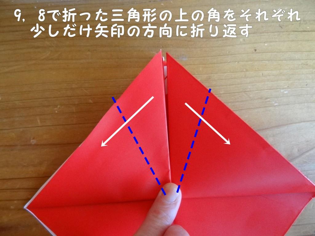 ★作り方★9,(1)