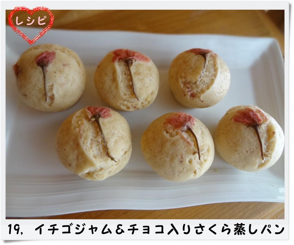 19,イチゴジャム&チョコ入りさくら蒸しパン