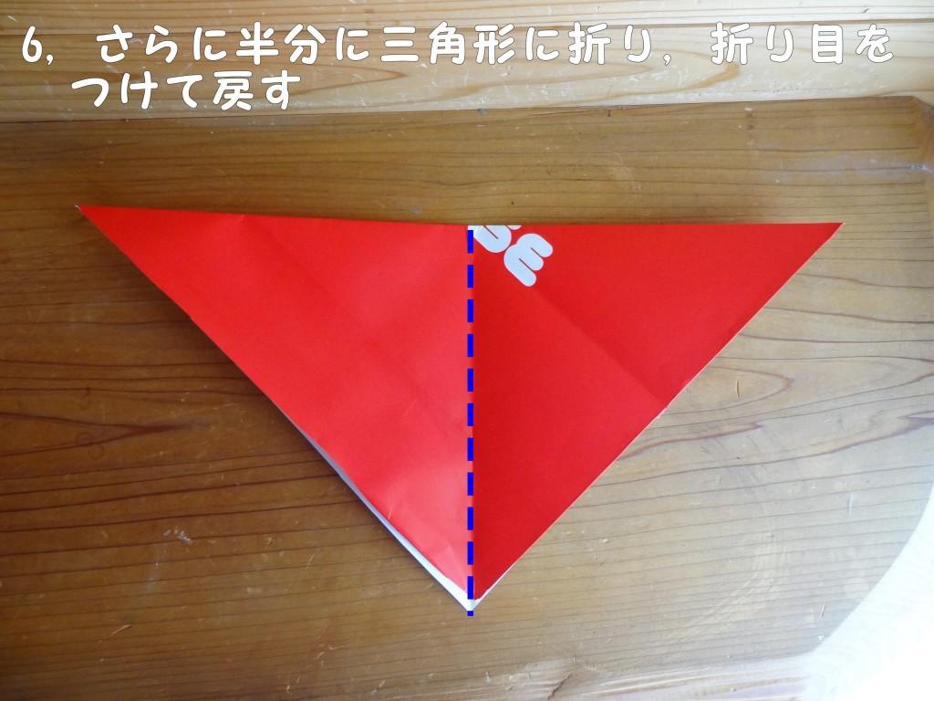 ★作り方★6,(2)