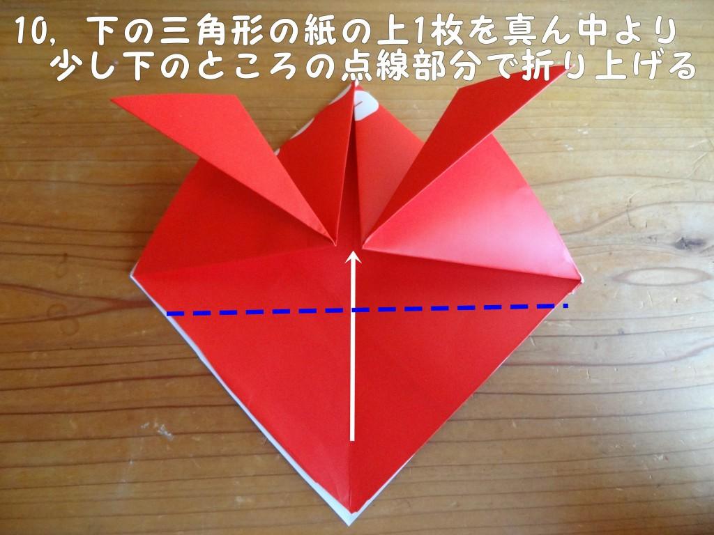 ★作り方★10,(1)