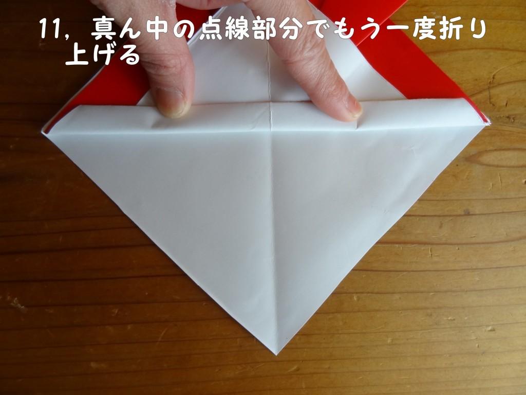 ★作り方★11,(2)