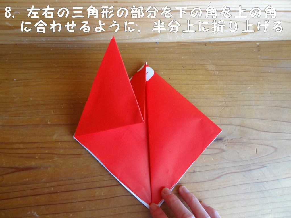 ★作り方★8,(2)