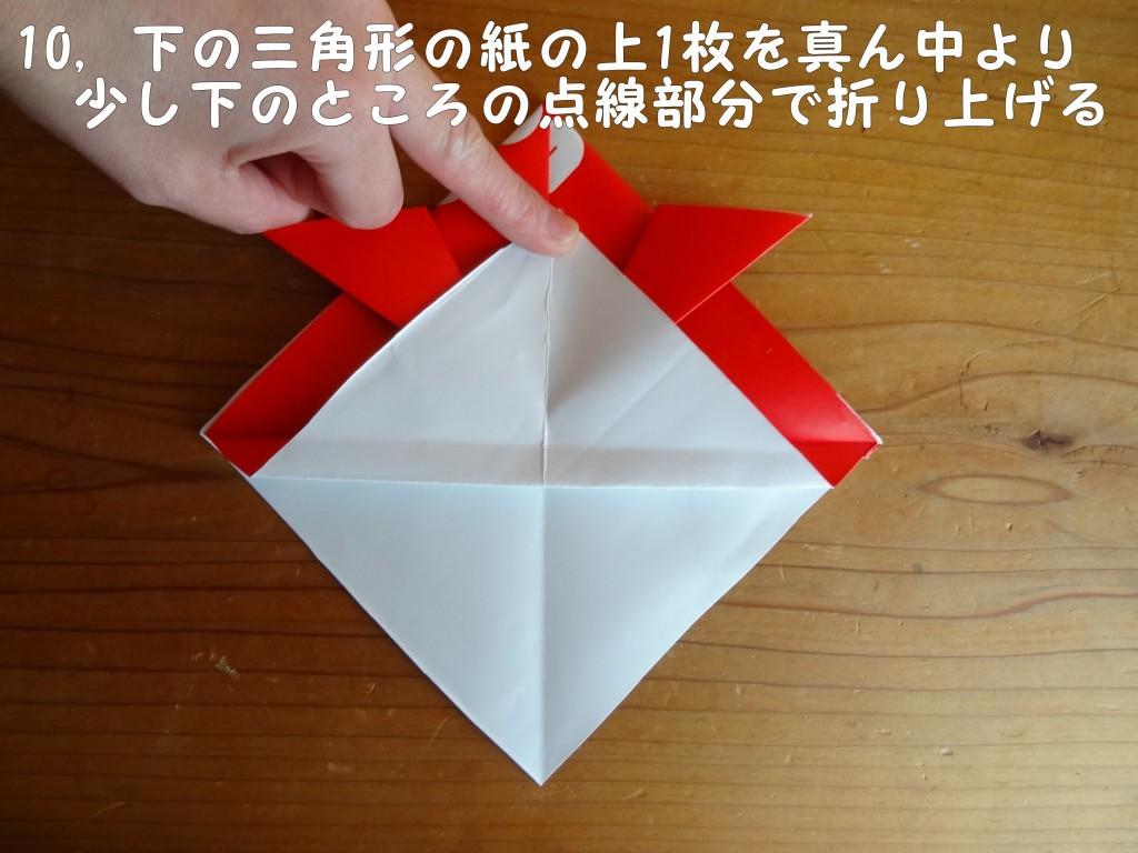 ★作り方★10,(2)