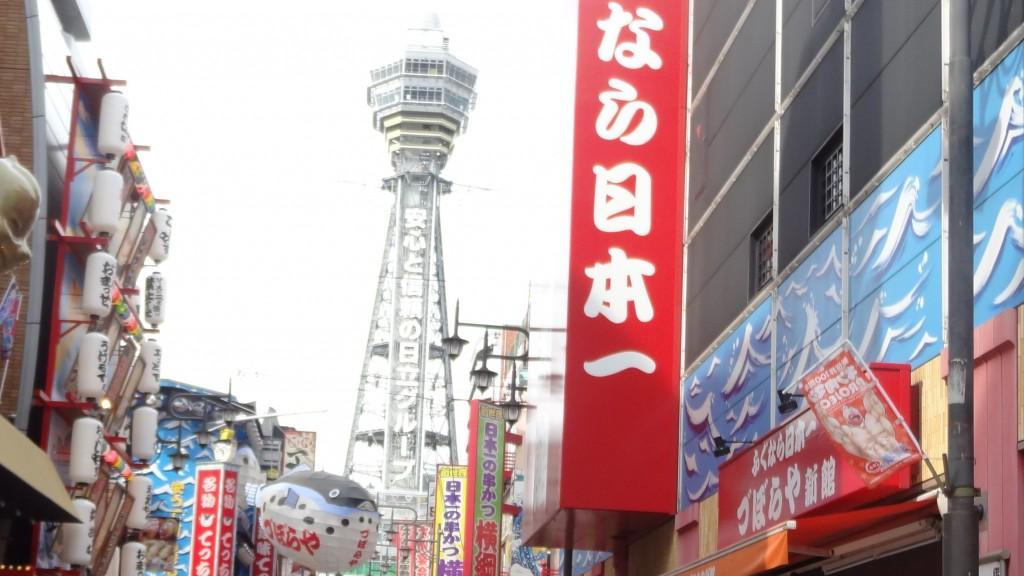 大阪時代に撮影した通天閣