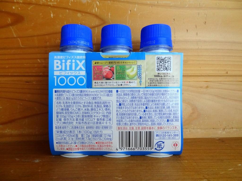 グリコの「高濃度ビフィズス菌飲料BifiX(ビフィックス)1000」(3)