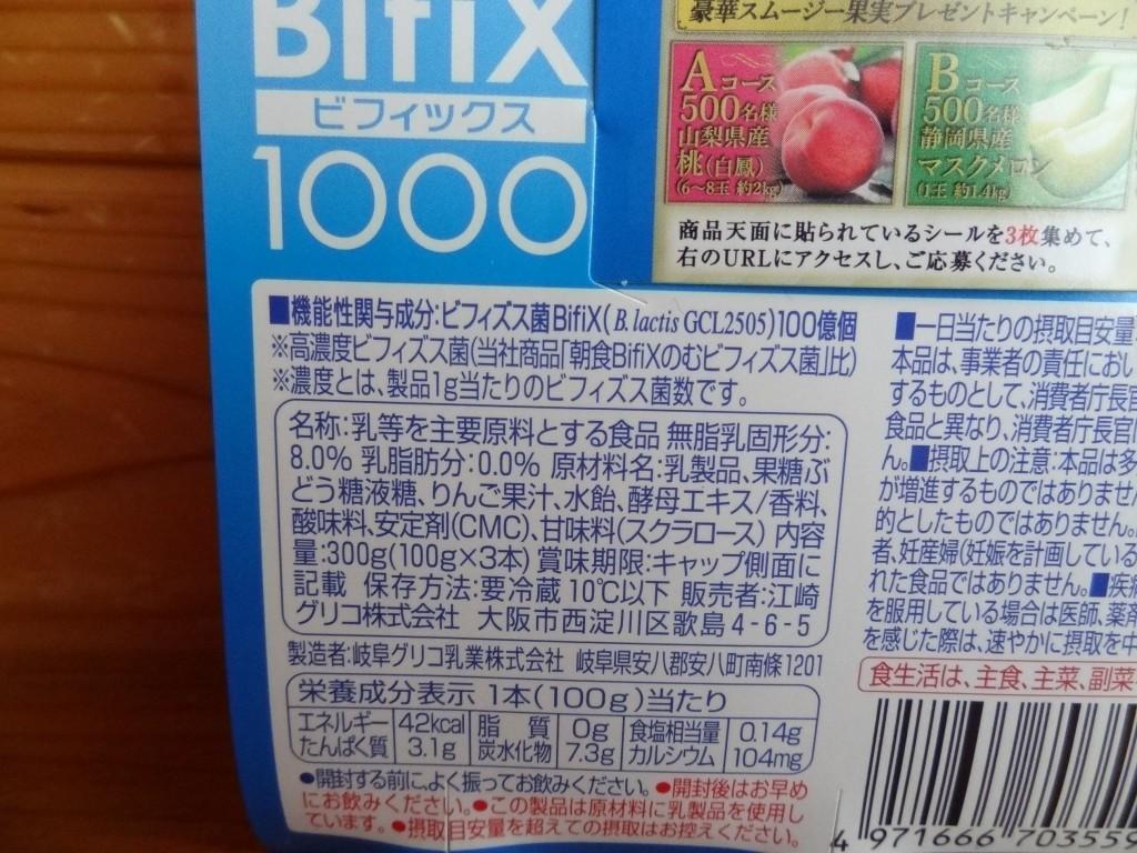 グリコの「高濃度ビフィズス菌飲料BifiX(ビフィックス)1000」(4)