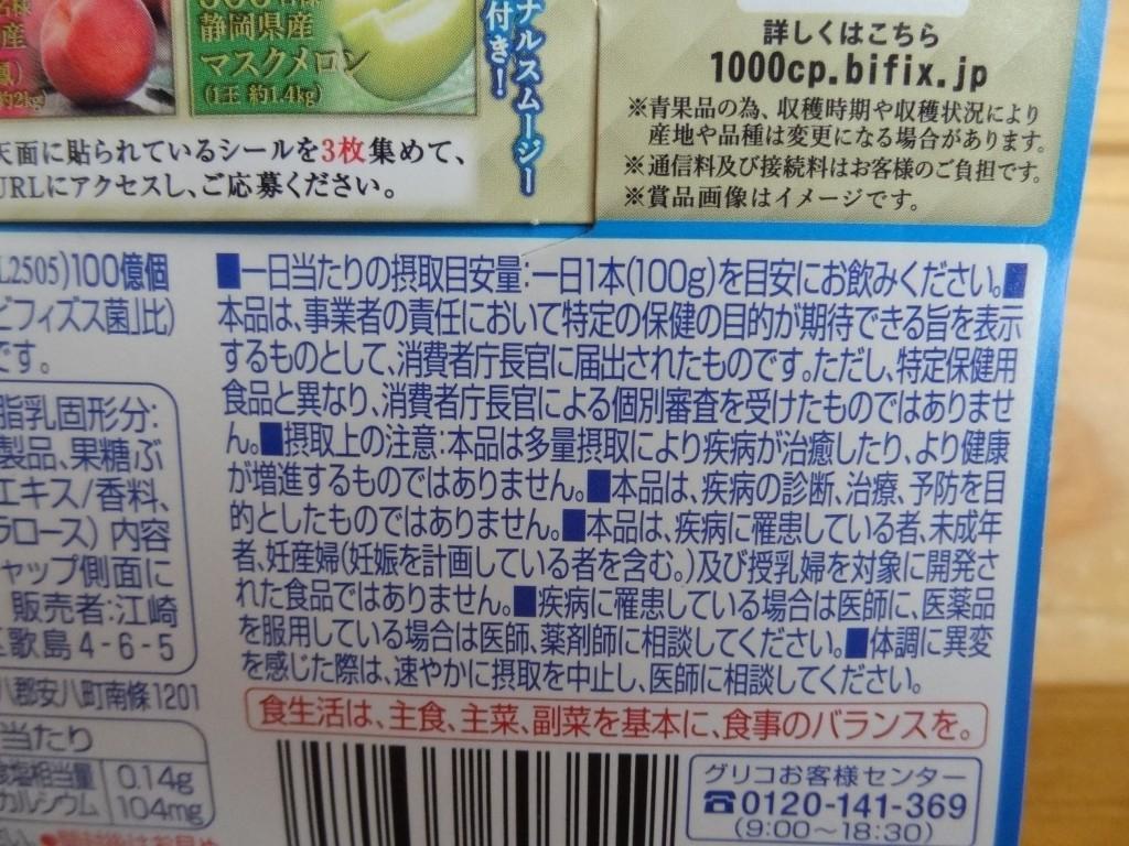 グリコの「高濃度ビフィズス菌飲料BifiX(ビフィックス)1000」(5)