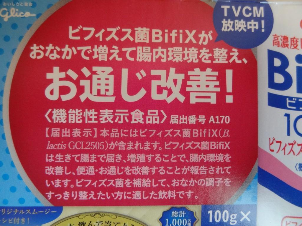 グリコの「高濃度ビフィズス菌飲料BifiX(ビフィックス)1000」(1)