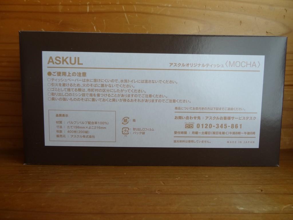 「アスクルオリジナルティッシュMOCHA 5colors 1パック(5箱入)」(10)