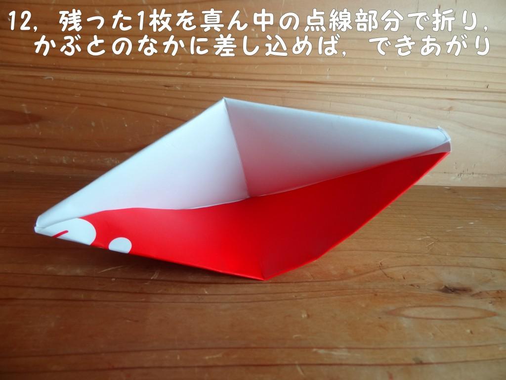 ★作り方★12,(2)