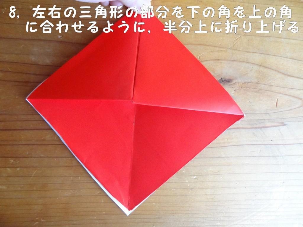 ★作り方★8,(3)