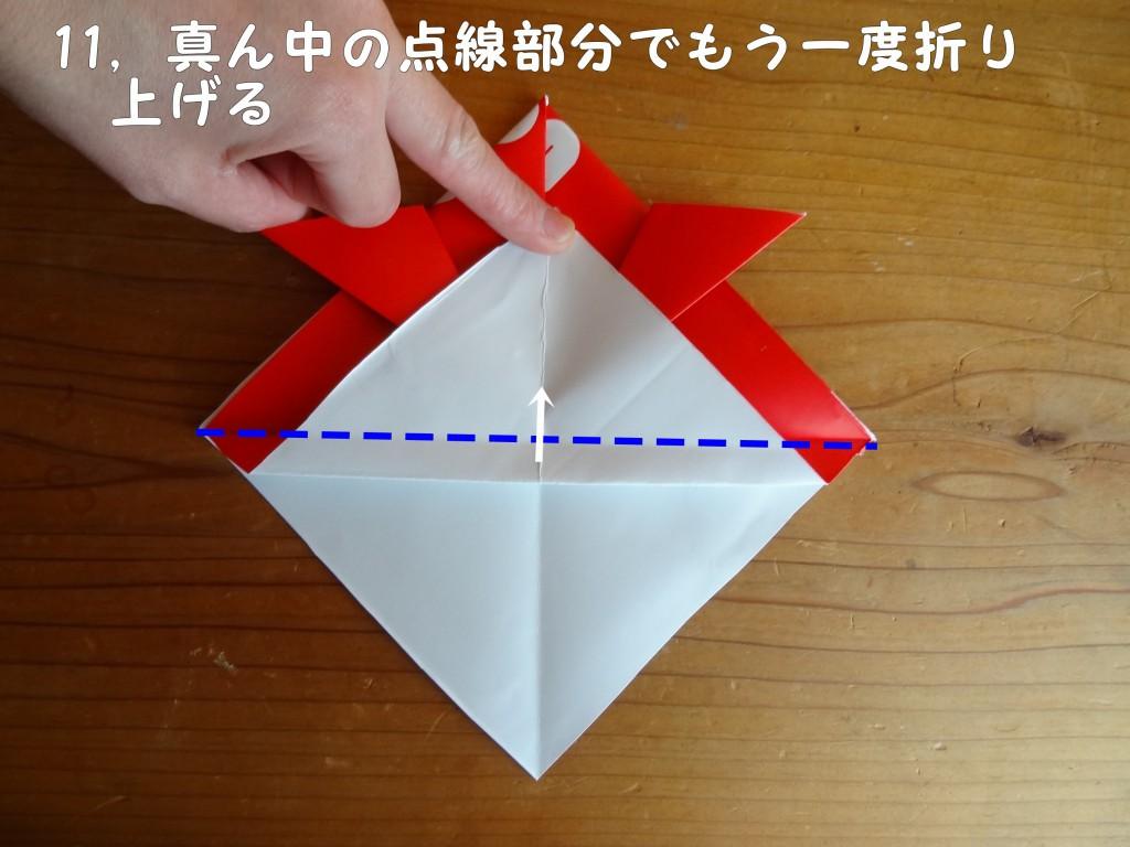 ★作り方★11,(1)