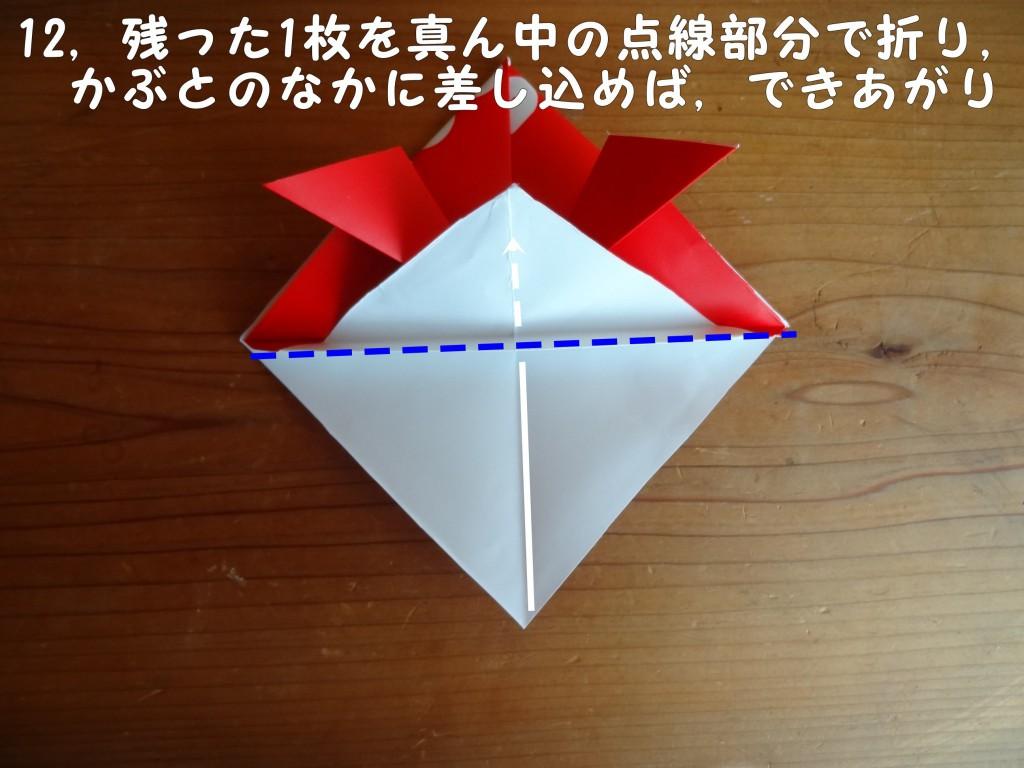 ★作り方★12,(1)