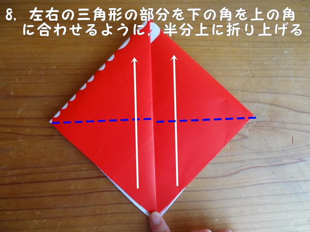 ★作り方★8,(1)