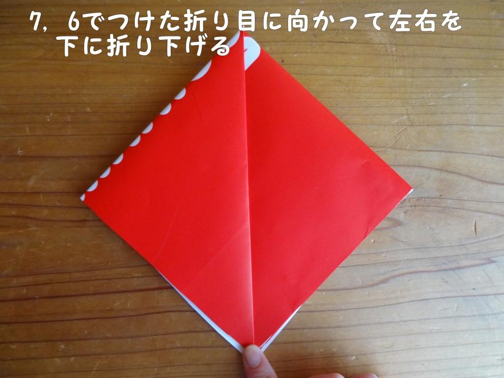 ★作り方★7,(2)