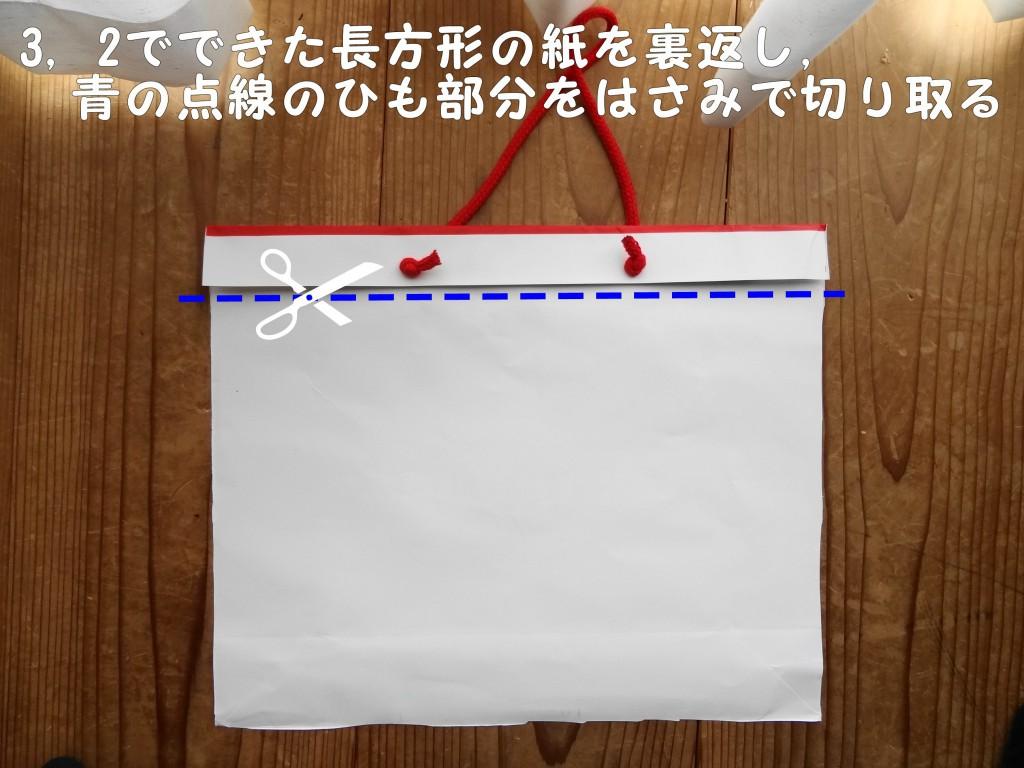 ★作り方★3,(1)