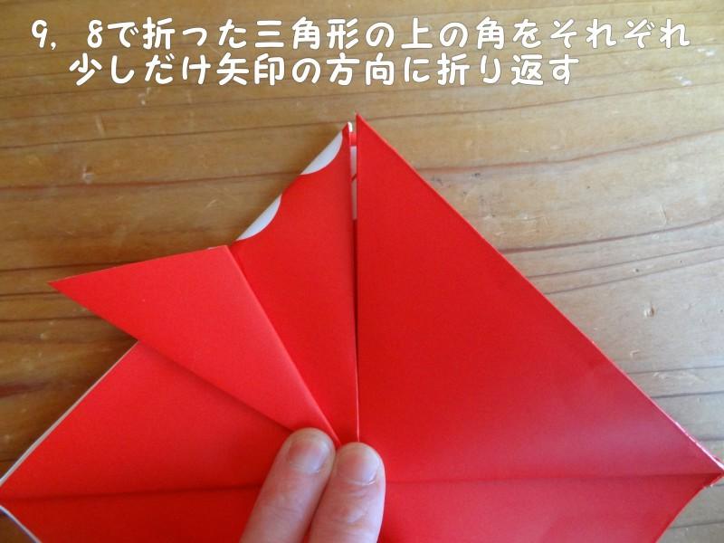 ★作り方★9,(2)