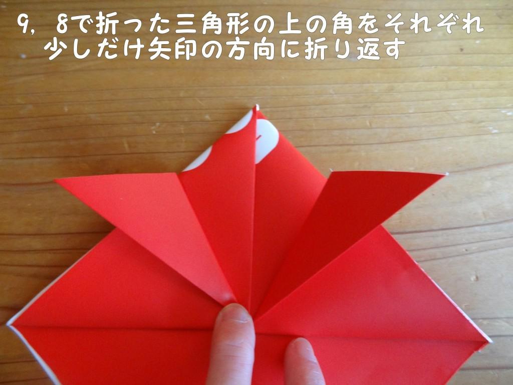 ★作り方★9,(3)