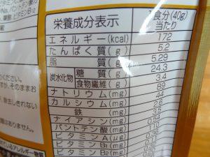 日清シスコの「ごろっとグラノーラ充実大豆」(3)