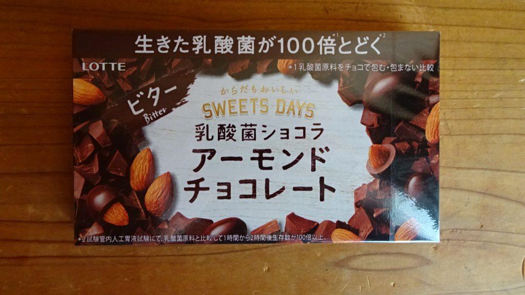 ロッテの「乳酸菌ショコラアーモンドチョコレート ビター」(1)