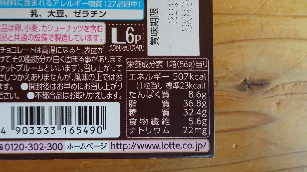 ロッテの「乳酸菌ショコラアーモンドチョコレート ビター」(10)