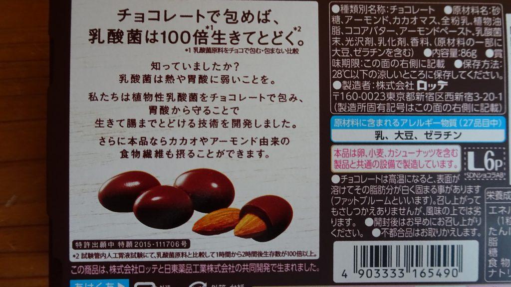ロッテの「乳酸菌ショコラアーモンドチョコレート ビター」(11)